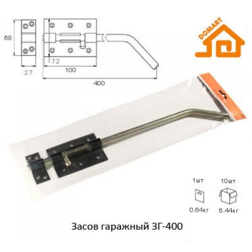 Засов гаражный Домарт ЗГ-400 (б/п)