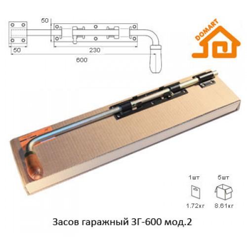 Засов гаражный Домарт ЗГ-600 мод.2 (серый металик)