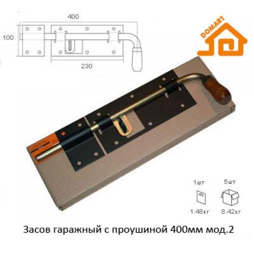 Засов гаражный с проушиной Домарт 400мм мод.2 (серый металик)