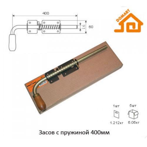 Засов с пружиной Домарт 400мм (б/п)