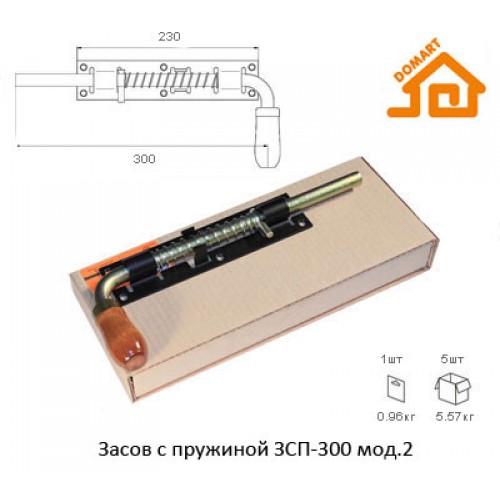 Засов с пружиной Домарт ЗСП-300 мод.2 (черный)