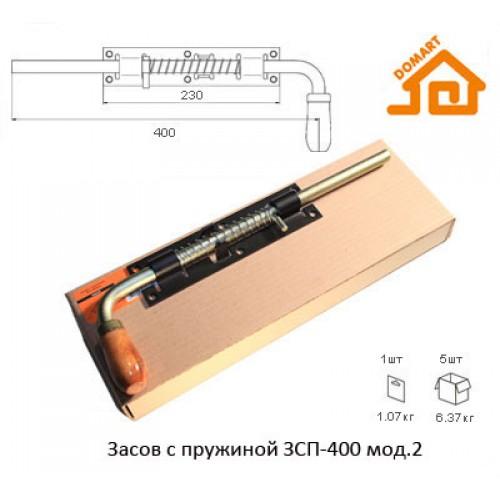 Засов с пружиной Домарт ЗСП-400 мод.2 (б/п)