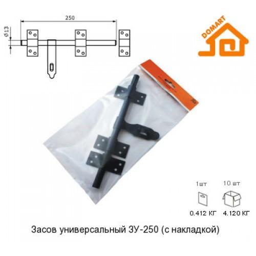Засов универсальный Домарт ЗУ-250 (с накладкой) (черный)