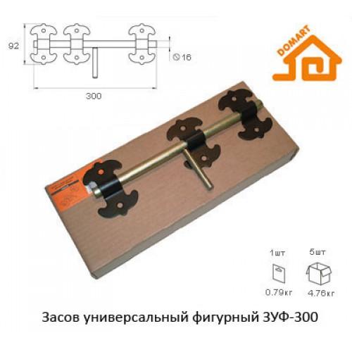 Засов универсальный фигурный Домарт ЗУФ-300 (с накладкой)(черный)