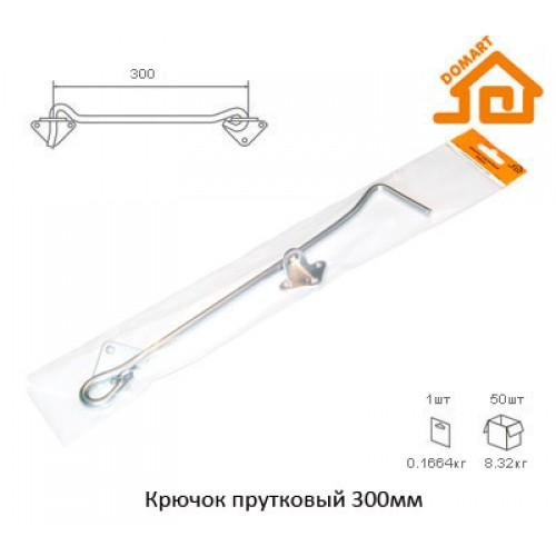 Крючок прутковый Домарт 300мм (б/п)