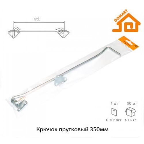 Крючок прутковый Домарт 350мм (б/п)