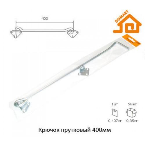 Крючок прутковый Домарт 400мм (б/п)