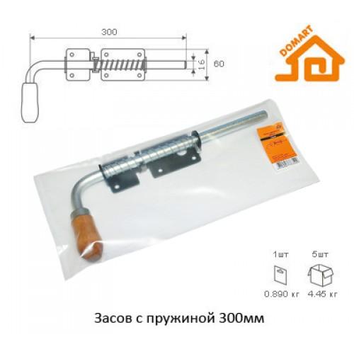 Засов с пружиной Домарт 300мм (б/п)