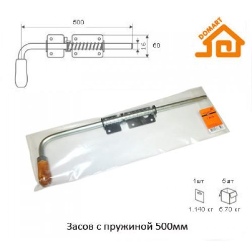 Засов с пружиной Домарт 500мм (б/п)