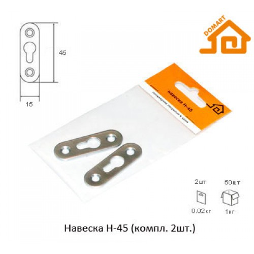 Навеска Домарт Н-45 (компл. 2шт) (б/п)