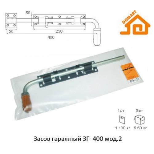 Засов гаражный Домарт ЗГ-400 мод.2 (черный)