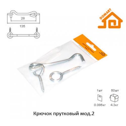 Крючок прутковый Домарт мод. 2 (хром)