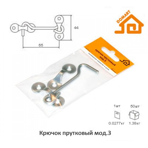 Крючок прутковый Домарт мод. 3 (хром)