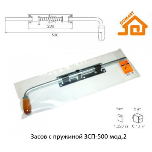 Засов с пружиной Домарт ЗСП-500 мод.2 (черный)